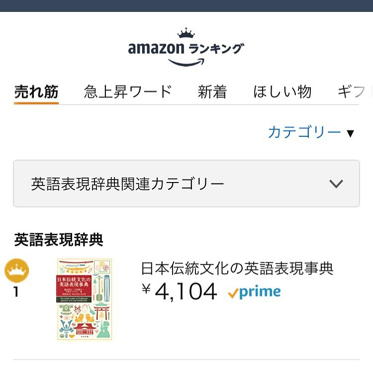 Our book! Number one in its category! Thank you!! Pre-order here:  http://amzn.asia/7FDNA5i