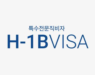 h1b.jpg