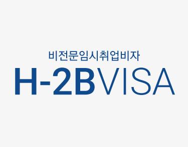 h2b.jpg
