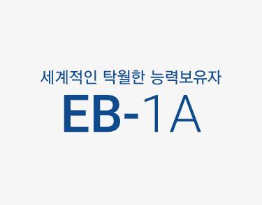 eb1a.jpg