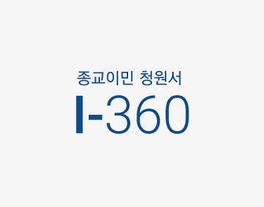 i360.jpg