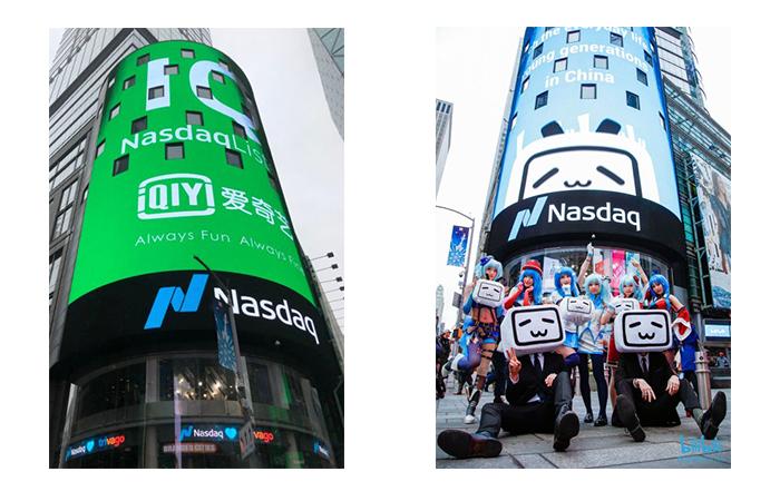 爱奇艺和 Bilibili 于2018年5月分别在美国纳斯达克 NASDAQ 市场上市