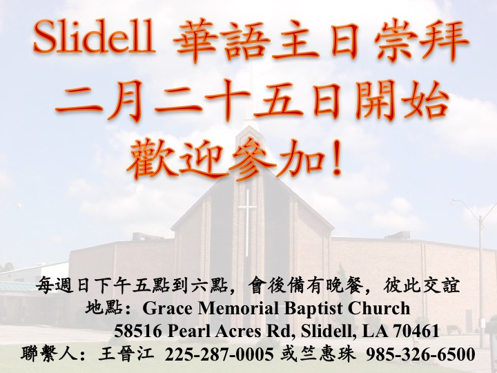slidell worship flyer.jpg
