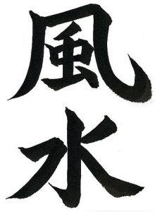 feng shui calligraphy.jpg