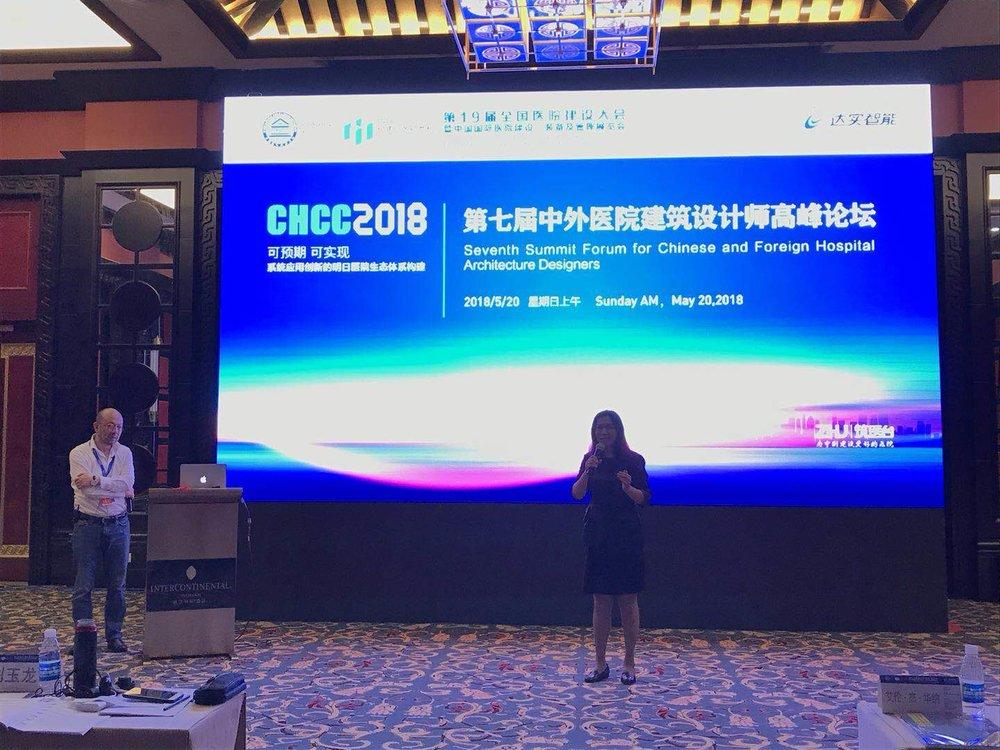 首席设计师张万桑先生受邀参加CHCC2018 中外医院建筑设计师高峰论坛并演讲   2018年5月