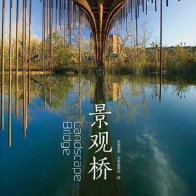 Landscape Bridge
