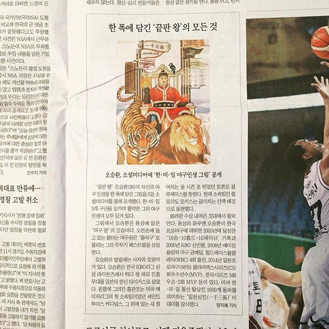 My piece is on Korean newspaper!!! #chosunilbo #조선일보 #newspaperart #newspaper #samsunglions #hanshintigers #saintlouiscardinals #stlouiscardinals #torontobluejays #coloradorockies #ohseunghwan #seunghwanoh #액자각 @seunghwanoh_26 @kookie612