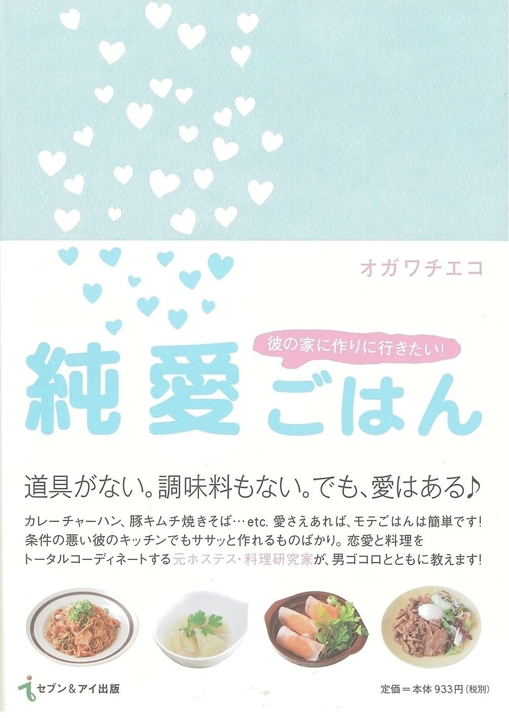- 『彼の家に作りに行きたい!純愛ごはん』オガワチエコ 著セブン&アイ出版2013年5月23日発売amazon商品ページはこちら