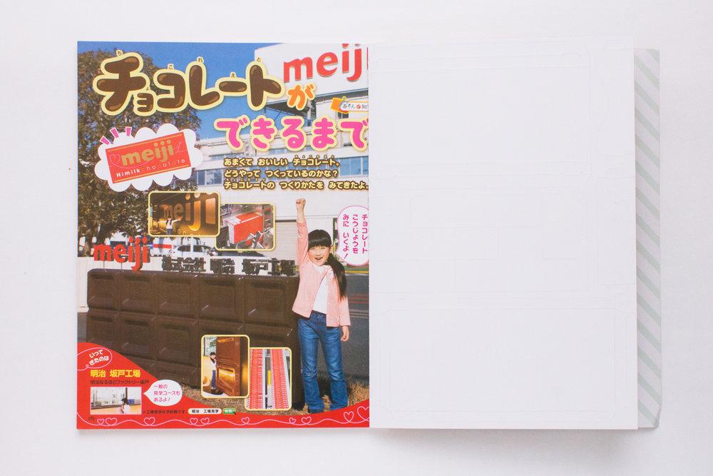 チョコ工場-001.jpg