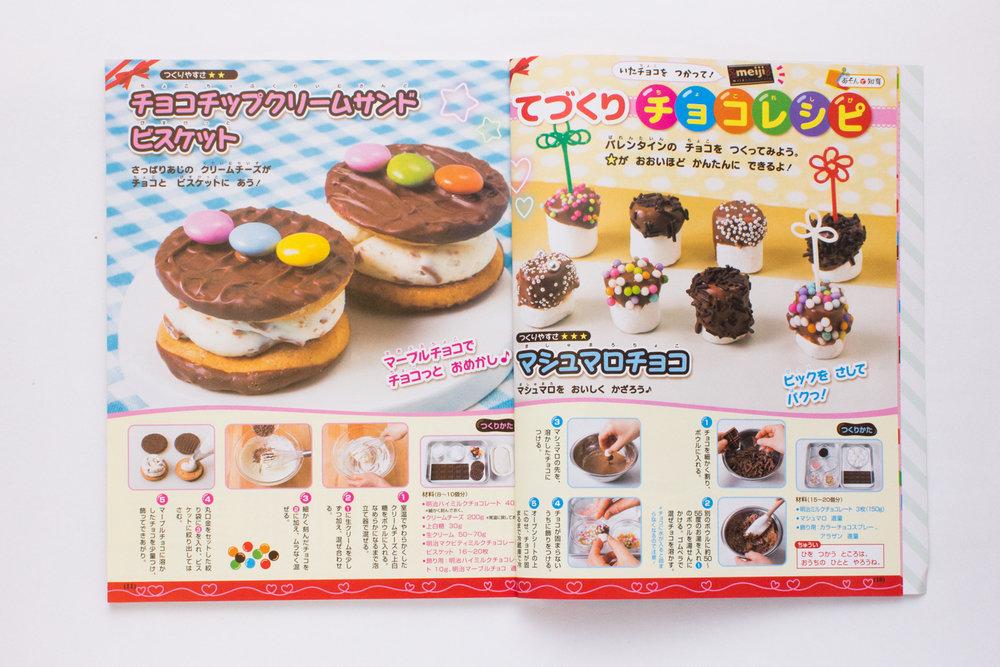 チョコレシピ-001.jpg