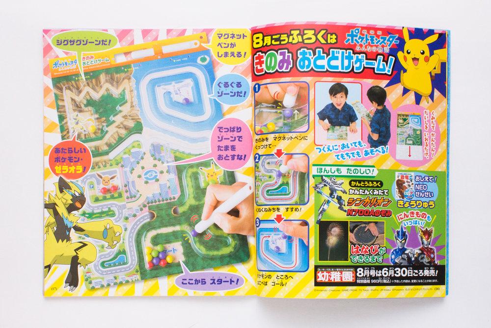 幼稚園7月号 ふろく予告