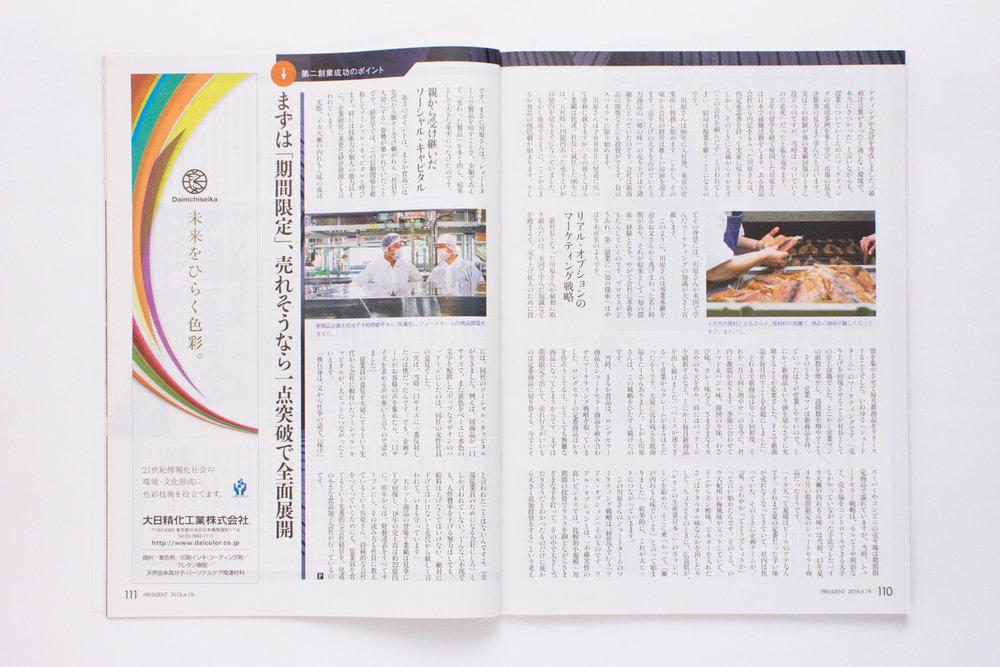 PRESIDENT 6.18号 まるか食品編