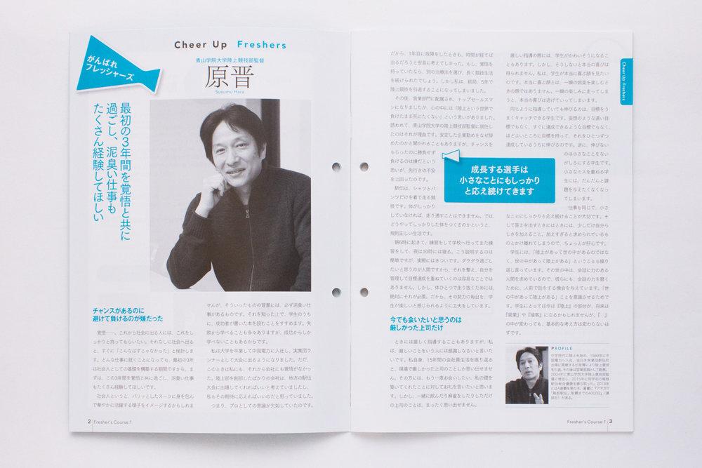 フレッシャーズ・コース2019 青山学院大学 陸上競技部監督・原晋 氏