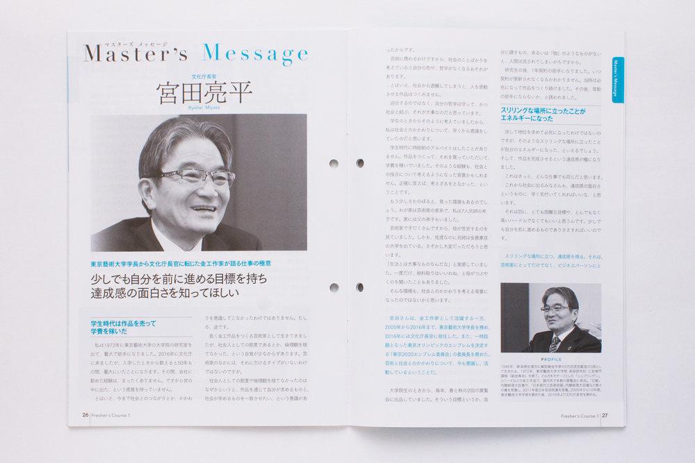 フレッシャーズ・コース2019 文化庁長官・宮田亮平 氏