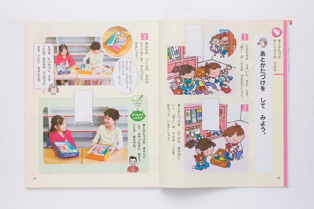 小学校道徳教科書 「いきるちから」