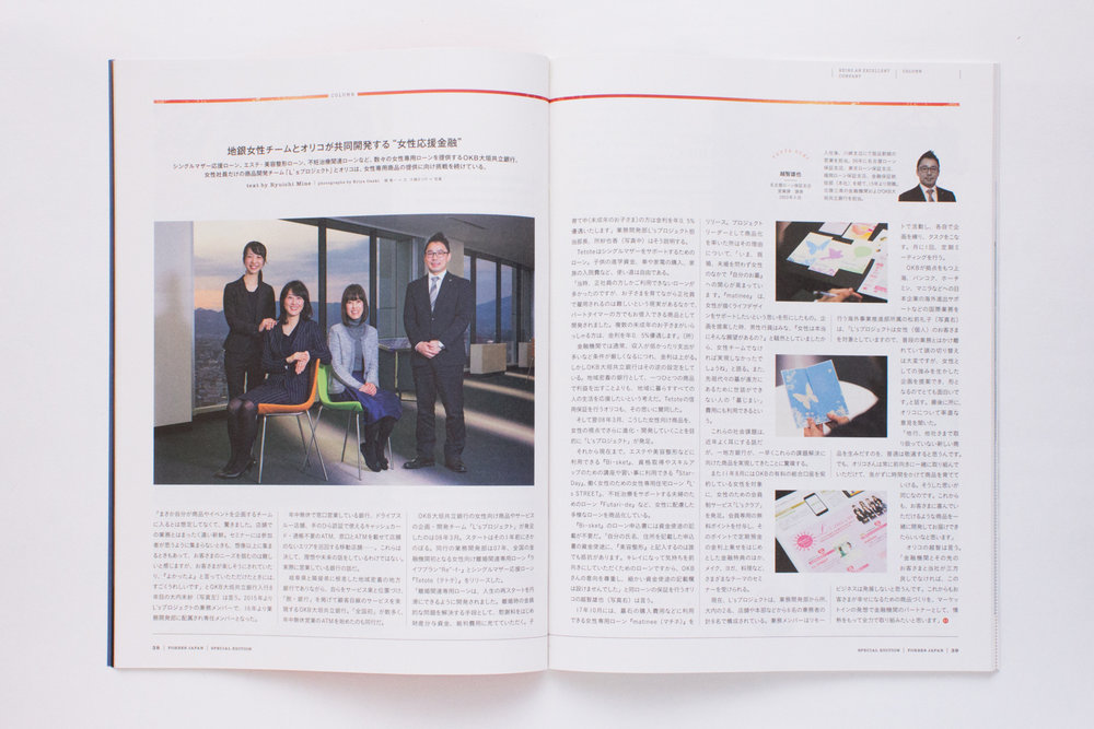 Forbes JAPAN CUSTOM MAGAZINE with Orient Corporation