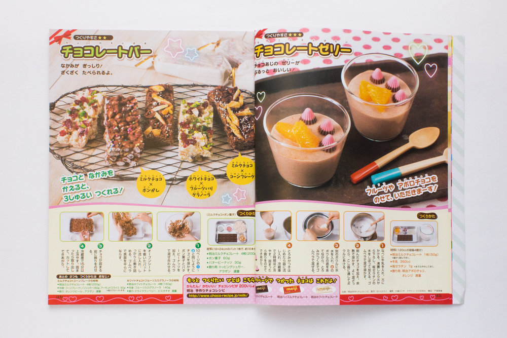 幼稚園3月号 チョコレシピ