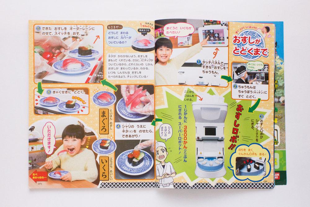 幼稚園2月号 回転寿司のひみつ