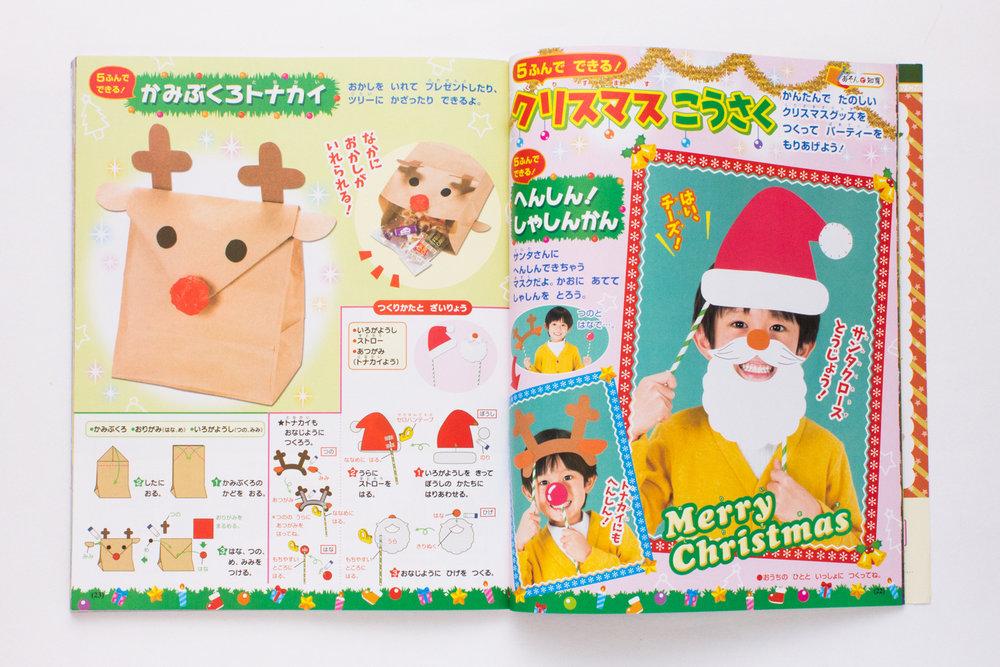 幼稚園1月号 クリスマスこうさく
