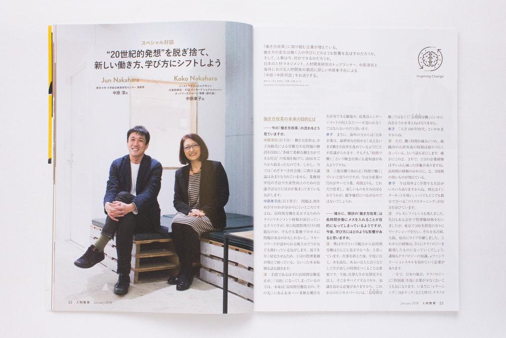 人材教育 1月発行号 スペシャル対談