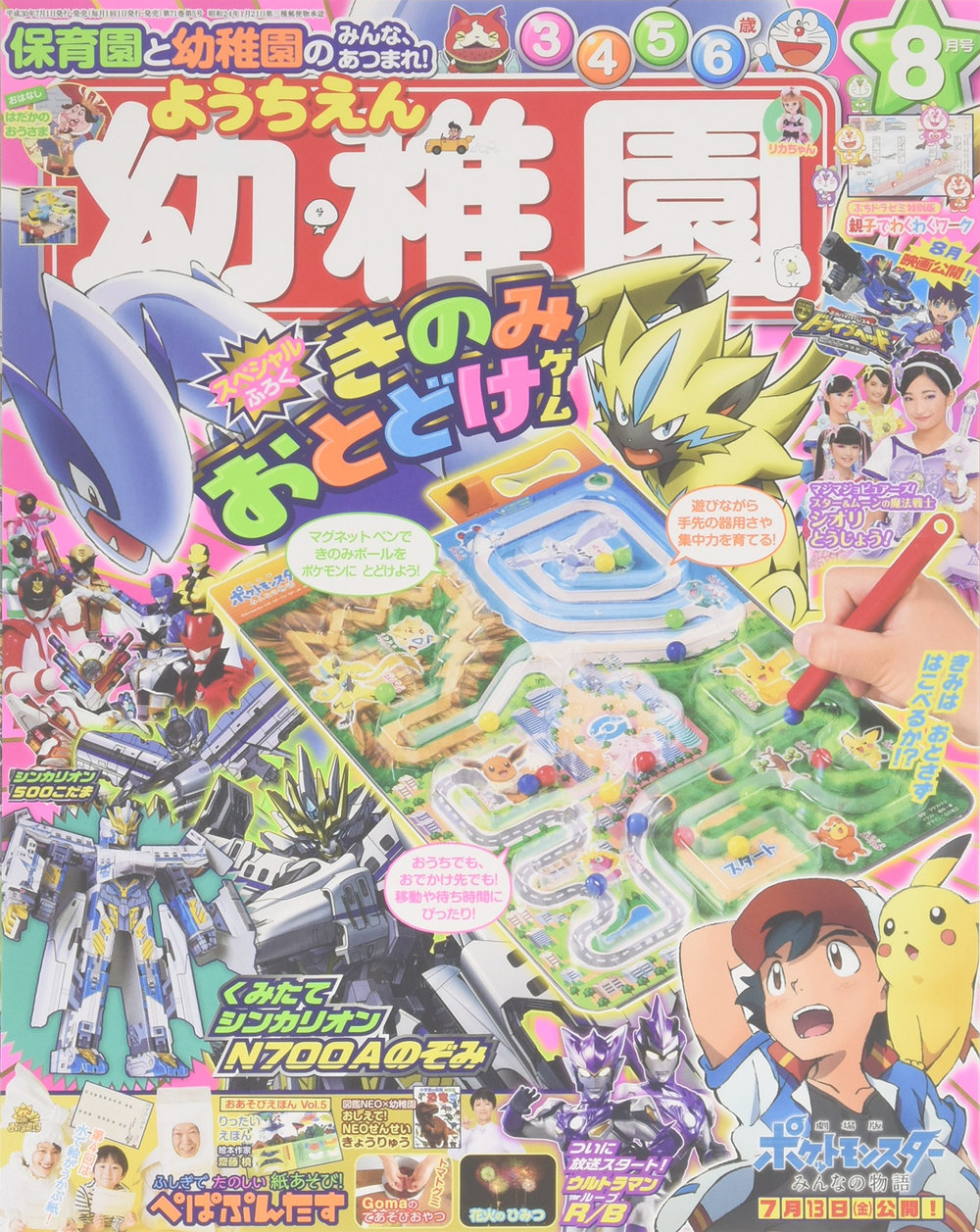 8gatsuのコピー.jpg