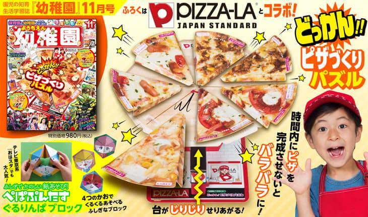 どっかんピザ.jpg