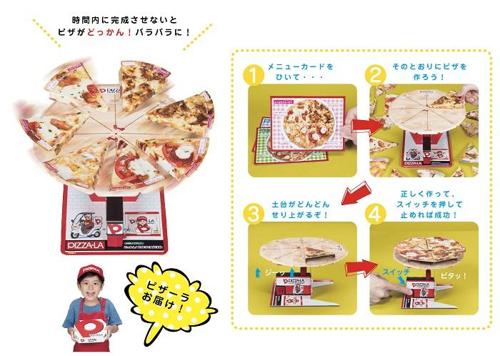 どっかんピザ遊び方.jpg