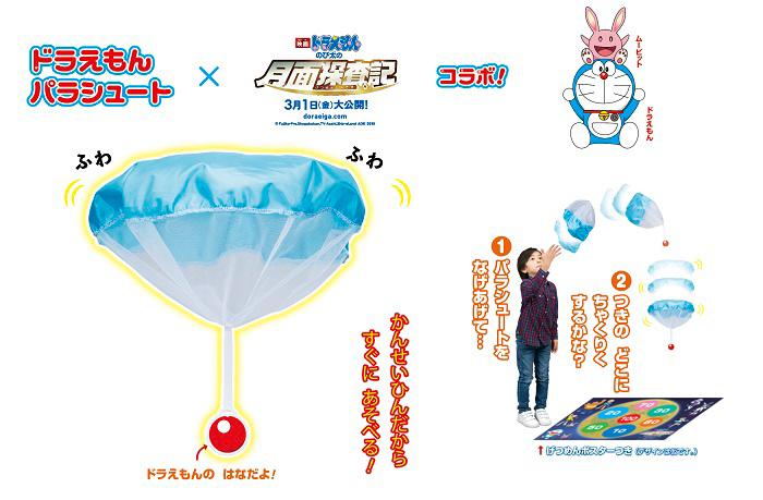 Parachute0419.jpg