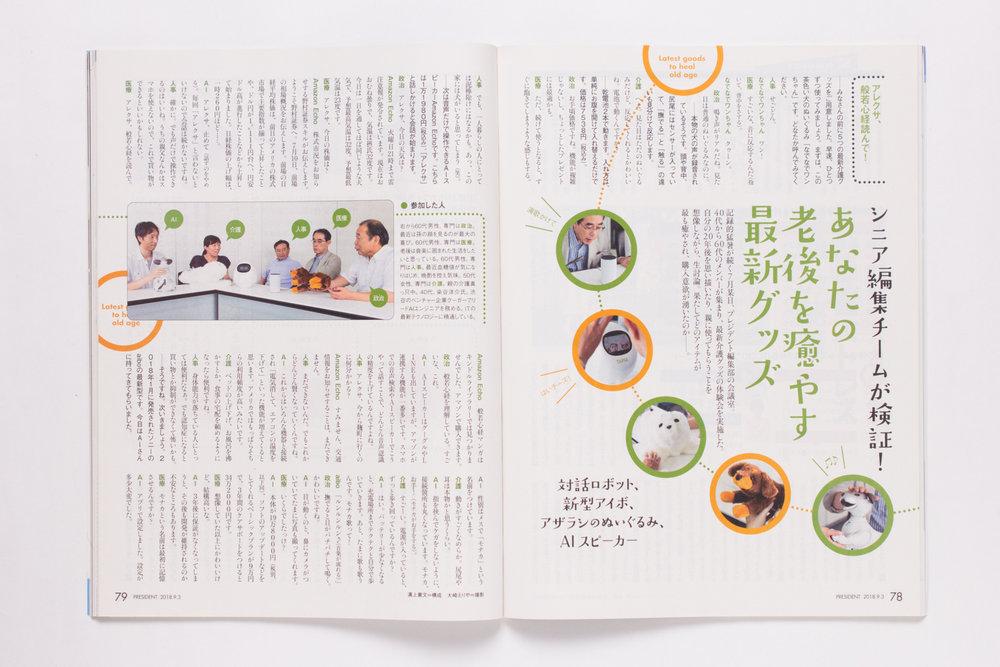 PRESIDENT 2018.9.3号/老後を癒す最新グッズ