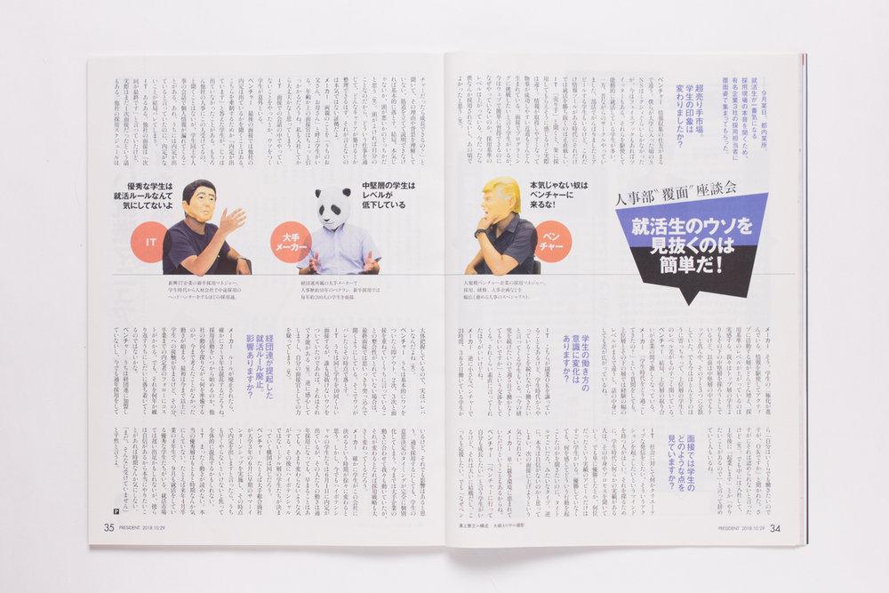 "PRESIDENT 2018.10.29号/人事部""覆面""座談会"