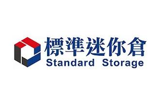 Standard Storage  www.standardstorage.com.hk