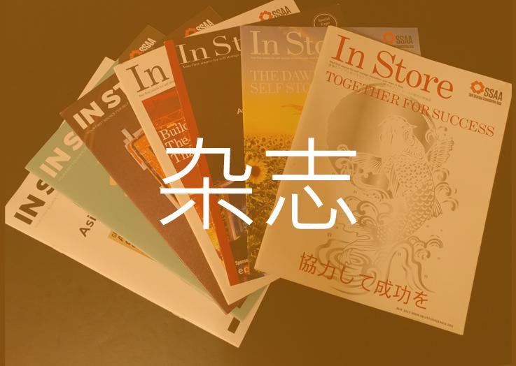 Magazine_Final_Simplified Chi.jpg