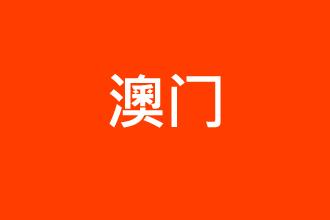 Location Button - Macau_SC.jpg