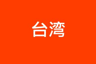 Location Button - Taiwan_SC.jpg