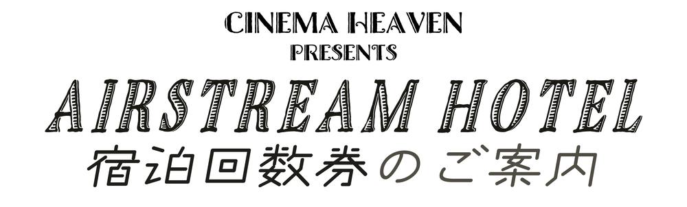 シネマ-ヘブン-airstream-回数券-.png