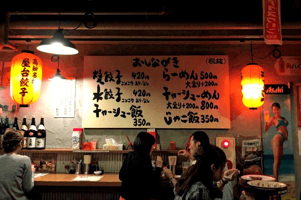 kochi-gyoza-ebisu-tokyo-japan-small.png