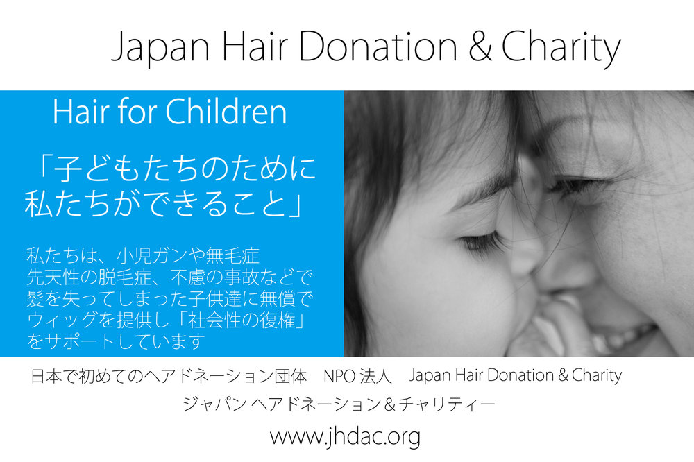 We support for children - 私たちはヘアドネーションのパイオニアNPO Japan Hair Donation& Charityの活動に全面的に協力しております 子供たちのためにご協力をしたい方やヘアドネーションについて知りたいなど、お気軽にお問い合わせくださいWe support for Non profit organization Japan Hair Donation &Charitywhich is Hair donation Pioneer. If you have any question please contact to us . We do hair donation cut all the timeTel 03 6407-9970epohairstudio@gmail.com