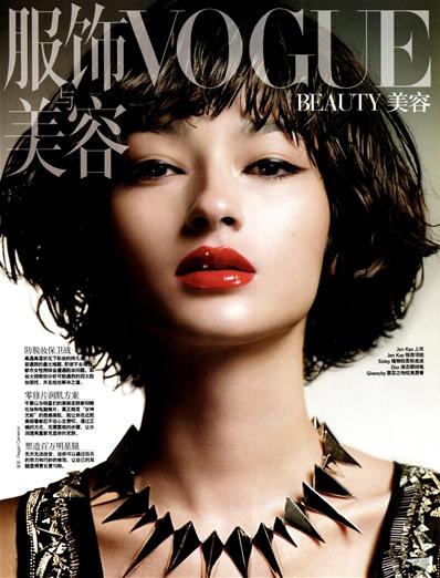 VogueChina-2.jpg