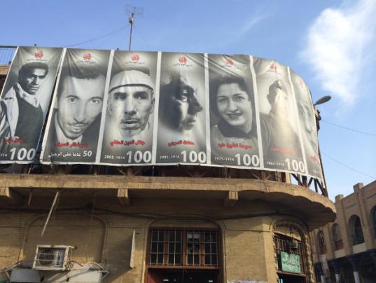 Baghdad, Iraq (2015)