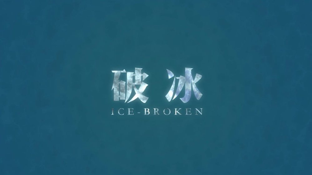 DM_破冰 Ice Broken.jpeg
