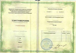 Терапевтическая стоматология в Москве