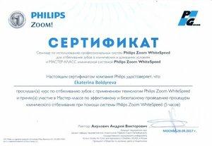 Отбеливание зубов Philips Zoom