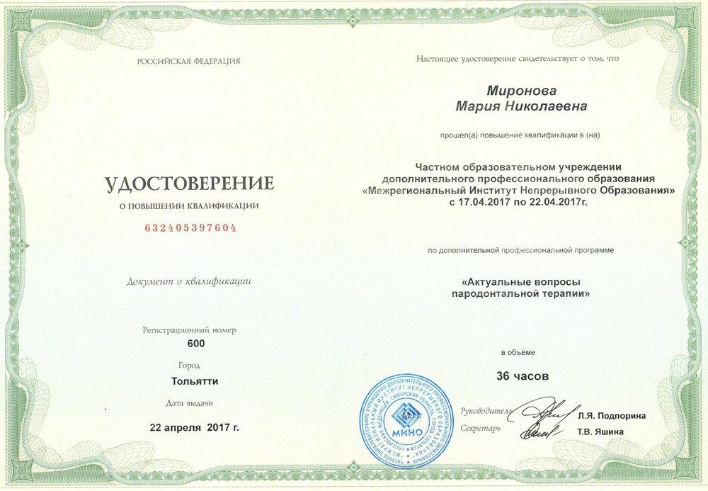 Миронова 4.jpg