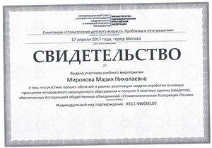 Детская стоматология в Москве