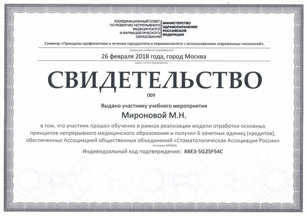 Миронова 10.jpg