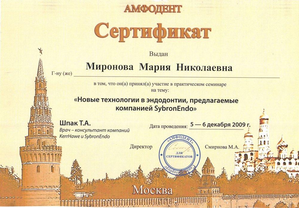 Миронова 14.jpg