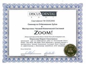 Отбеливанию зубов ZOOM