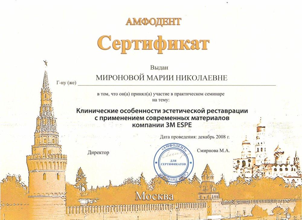 Миронова 25.jpg