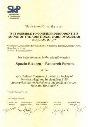 Исследовательский форум по вопросам пародонтологии и имплантологии