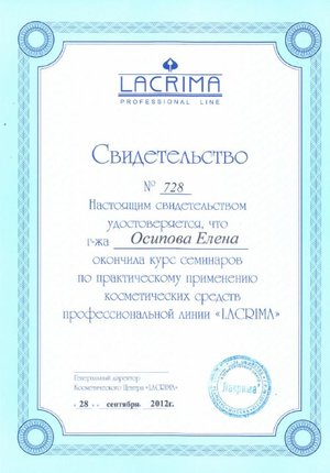 """Применение в косметологии средств """"LACRIMA"""""""